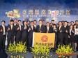 團隊齊力 永慶5度稱霸《工商時報台灣服務業大評鑑》