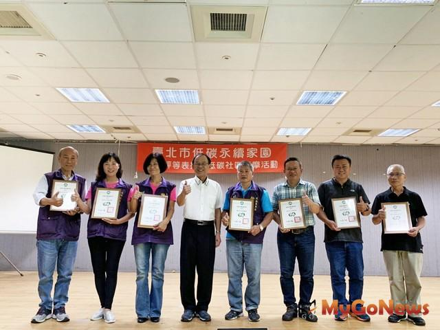 低碳台北永續社區,「里」我一起來,台北市民 你有住在這7個「低碳里」嗎?(圖:台北市政府)