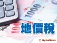 提醒!2014年地價稅繳納期限至12月1日截止