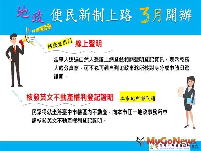 中市地政新增便民措施 3月開辦(圖:台中市政府)