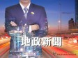 中和地政 「不動產交易注意,保障財產權益」海報票選