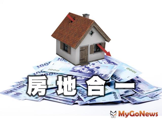 房地合一課徵所得稅制度上路,個人不動產交易30天內要申報