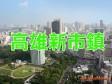 營建署:高雄新市鎮具備國際城市發展4架構