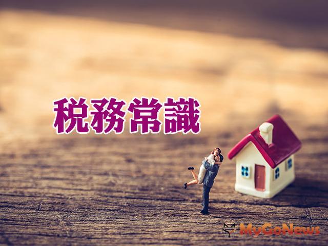 房屋無償供子女獨資經營執行業務,無租金課稅問題 MyGoNews房地產新聞 房地稅務