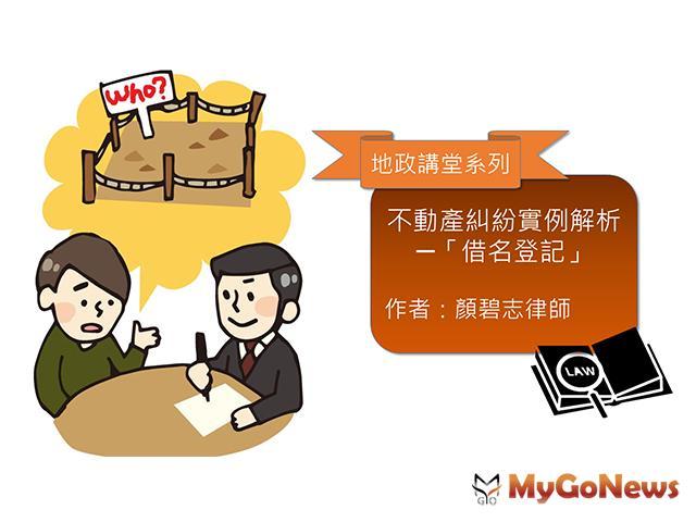 地政講堂:不動產糾紛實例解析─「借名登記」(圖:台北市政府地政局)