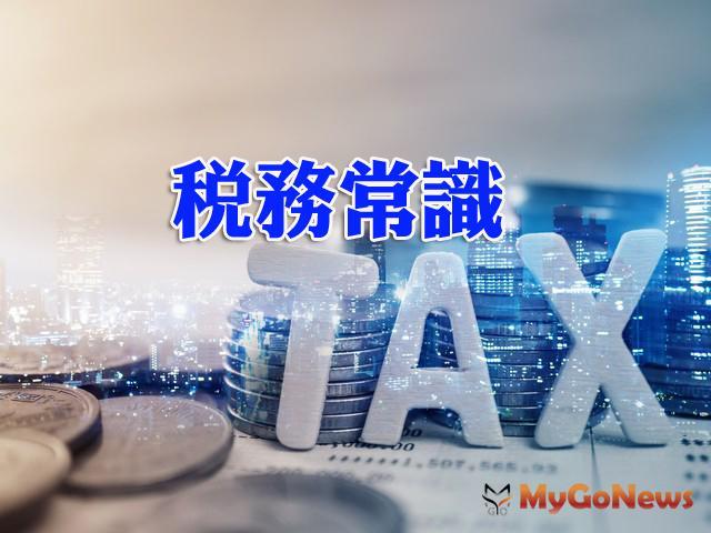 土地與房屋分屬兄弟所有,地價稅不能享用自用住宅用地優惠稅率 MyGoNews房地產新聞 房地稅務