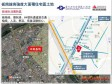 招商說明 捷運板橋線新埔站(捷三)毗鄰地土地開發案