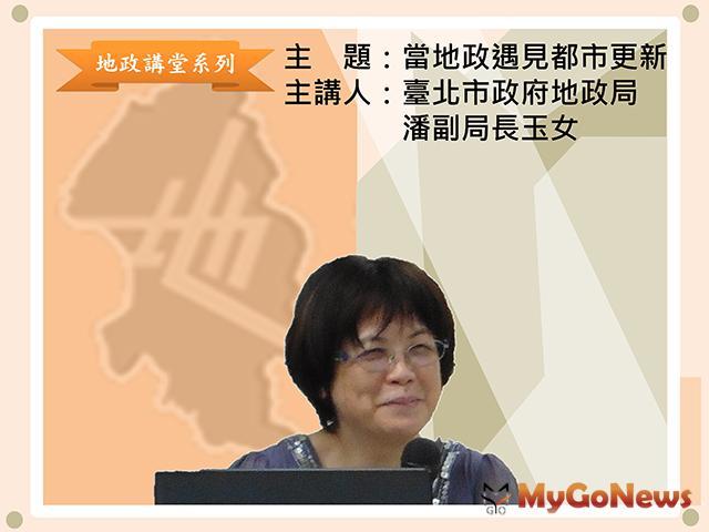 北市地政局副局長潘玉女:「當地政遇見都市更新」