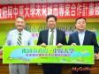 鄭文燦:中原大學合作,帶動桃園城市進步力量