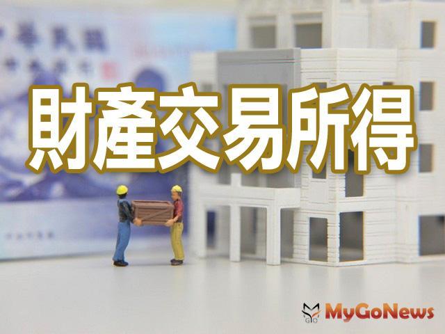 個人出售預售屋或非屬房地合一新制課稅範圍之成屋,如何核實認定財產交易所得?