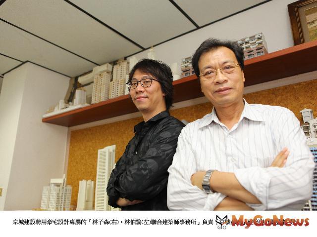 京城建設聘用豪宅設計專屬 的「林子森(右)‧林伯諭(左) 聯合建築師事務所」負責 「京城森遠」建築與外觀整 體設計。 MyGoNews房地產新聞 專題報導
