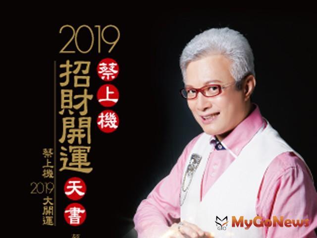 蔡上機2019招財開運天書,2019台灣房地產運勢大預言