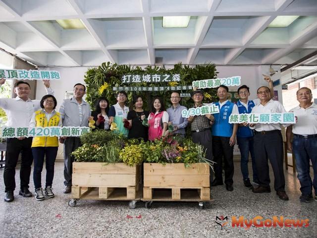 竹市綠屋頂改造計畫開跑,補助歷年最高邀市民打造城市森林(圖:新竹市政府)