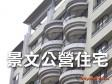 把握機會 景文公共住宅三房型4戶公告申租