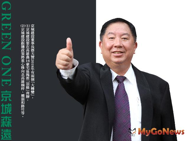 專訪京城建設董事長 蔡天贊,京城建設集團「雙轉變」進軍頂級商辦、前進北高雄 MyGoNews房地產新聞 專題報導