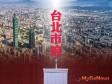 台北市府:首都環狀線規劃已逐步實現中