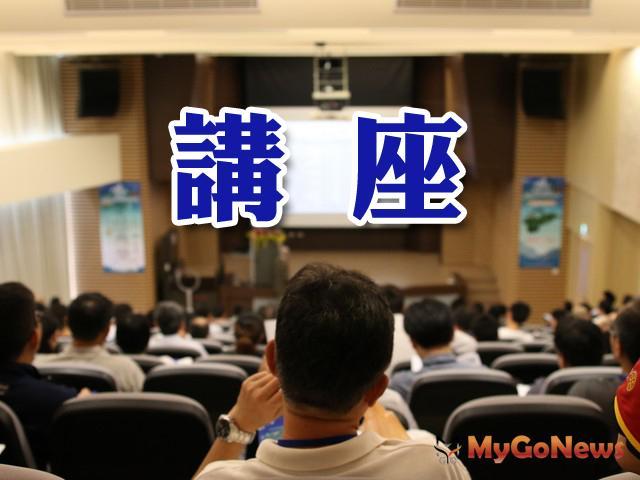 瑞芳地所舉辦「房地合一稅之實務解析」專題講座