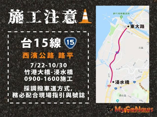 10年來首度!台15線西濱公路6.6公里路平計畫啟動 造福竹竹苗區往來民眾(圖:新竹市政府)