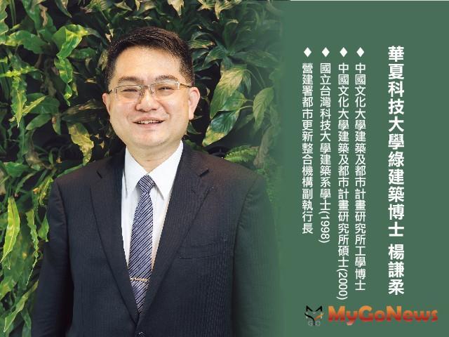 華夏科技大學綠建築博士楊謙柔領軍,城市莊園 稀有黃金級綠建築 值得榮耀與珍惜