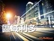 鄭文燦:讓平鎮建設更多、更快、更好