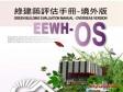 接軌國際 內政部建立境外版綠建築評估系統