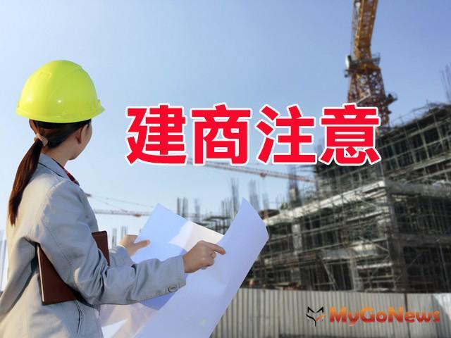 建商注意 房屋銷售額顯著偏低時,要調整補課營業稅