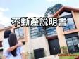 房地交易 買賣契約再更新,資訊透明更安心