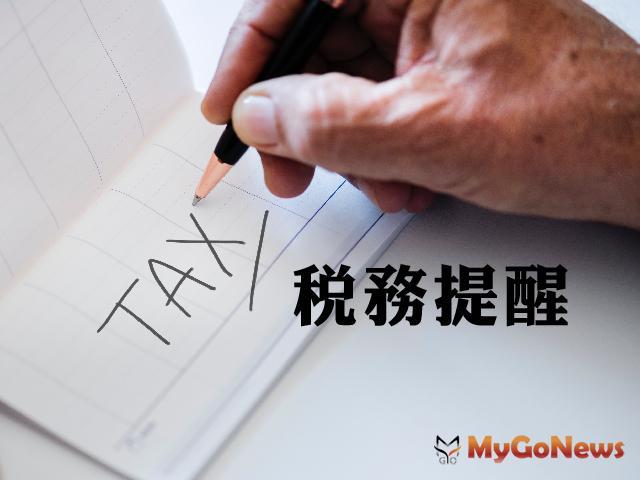 營業人出租財產收取押金,別忘了設算利息報繳營業稅 MyGoNews房地產新聞 房地稅務
