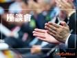 新北中和 召開2019年度地政士座談會