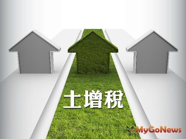 土地被拍賣,仍可適用優惠稅率課徵土增稅
