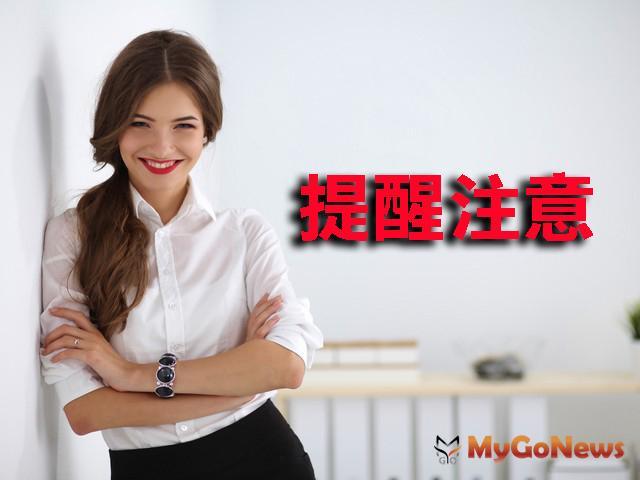預售屋建案廣告不實遭罰,中市府:消費者可視違規情形要求減少價金