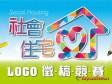 社會住宅 LOGO徵稿競賽 優勝授獎