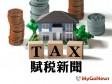 賦稅新聞 我家開工廠,房屋稅如何減半?