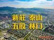 2020 新泰五林9/25地價說明會