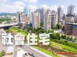 社會住宅用地可藉由市地重劃取得
