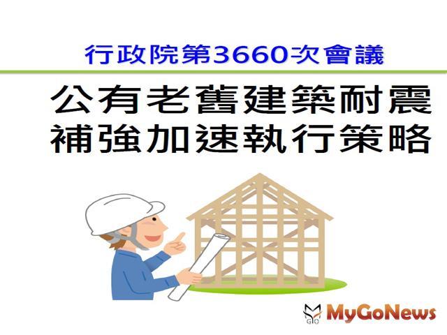 蘇貞昌:加速執行公有老舊建築耐震補強 保障國人生命財產安全