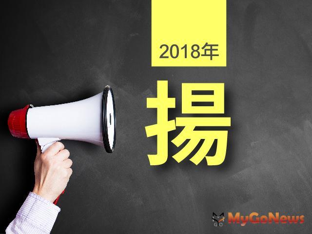 全聯會:2018年房地產代表字是「揚」