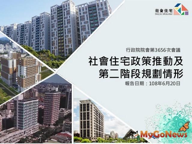 蘇貞昌:積極推動社會住宅,營造安居敢婚願生樂養環境