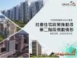 蘇貞昌:積極推動社會住宅