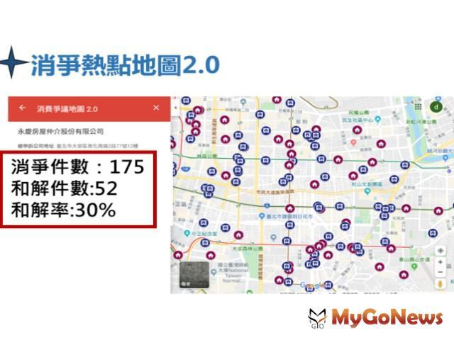 北市地政推出不動產消費爭議熱點地圖2.0 業者品牌形象受檢驗(圖:台北市政府) MyGoNews房地產新聞 區域情報