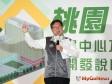 鄭文燦:發展青埔成為「5軸兼具」國貿文化中心