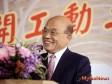 蘇貞昌:大力支持基隆建設,邁向國際城市