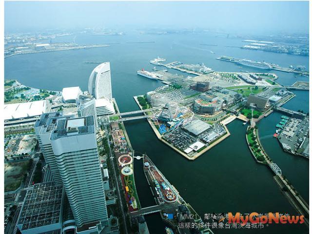 「MM21」鄰橫濱港,多了水岸景觀條件, 這樣的條件很像台灣淡海城市。