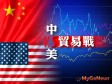 高力國際 大陸外商大撤退,東南亞成為投資新亮點
