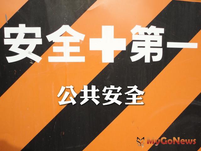 建築物公安業務評比 台北市榮獲特優全國第一 MyGoNews房地產新聞 區域情報