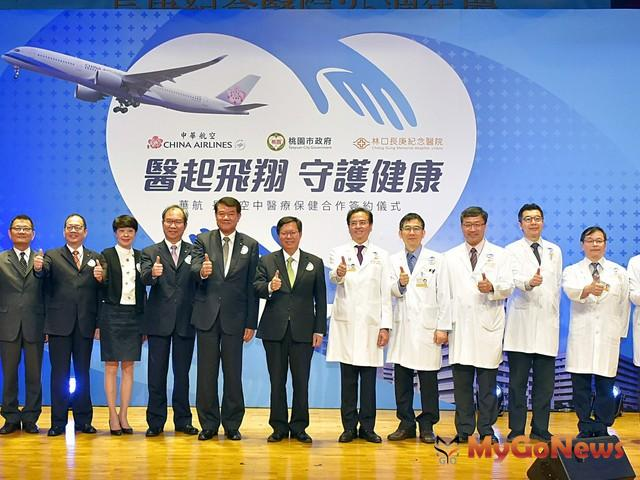 中華航空與長庚醫院空中保健合作案簽約,鄭文燦:強強相加,提升台灣醫療及飛航形象(圖:桃園市政府)