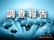 戴德梁行:2017年中國將成全球第二大投資目標國家