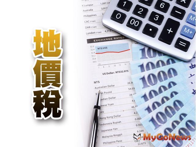 要記住!2015年地價稅將於11月1日開徵