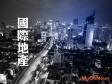 戴德梁行:2016中國海外投資總額再創新高