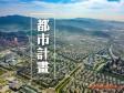 城市發展 北市與國防部共同推動三處都計已公告實施